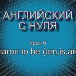 Урок 6 – Глагол to be (am, is, are)