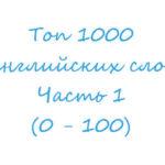 Топ 1000 английских слов часть 1 (0 — 100)