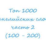 Топ 1000 английских слов часть 2 (100 — 200)
