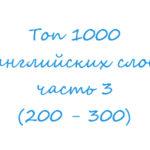 Топ 1000 английских слов часть 3 (200 — 300)