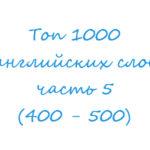 Топ 1000 английских слов часть 5 (400 — 500)