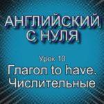 Урок 10 – Глагол to have. Числительные