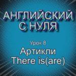Урок 8 — Артикли. There is (are)