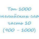 Топ 1000 английских слов часть 10 (900 — 1000)