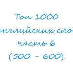 Топ 1000 английских слов часть 6 (500 — 600)