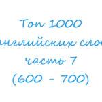 Топ 1000 английских слов часть 7 (600 — 700)
