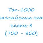 Топ 1000 английских слов часть 8 (700 — 800)