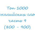 Топ 1000 английских слов часть 9 (800 — 900)